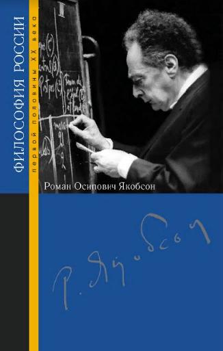 Серия книг Философия России - Якобсон Р.О.