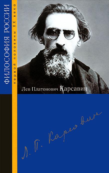 Серия книг Философия России - Карсавин Л.П.