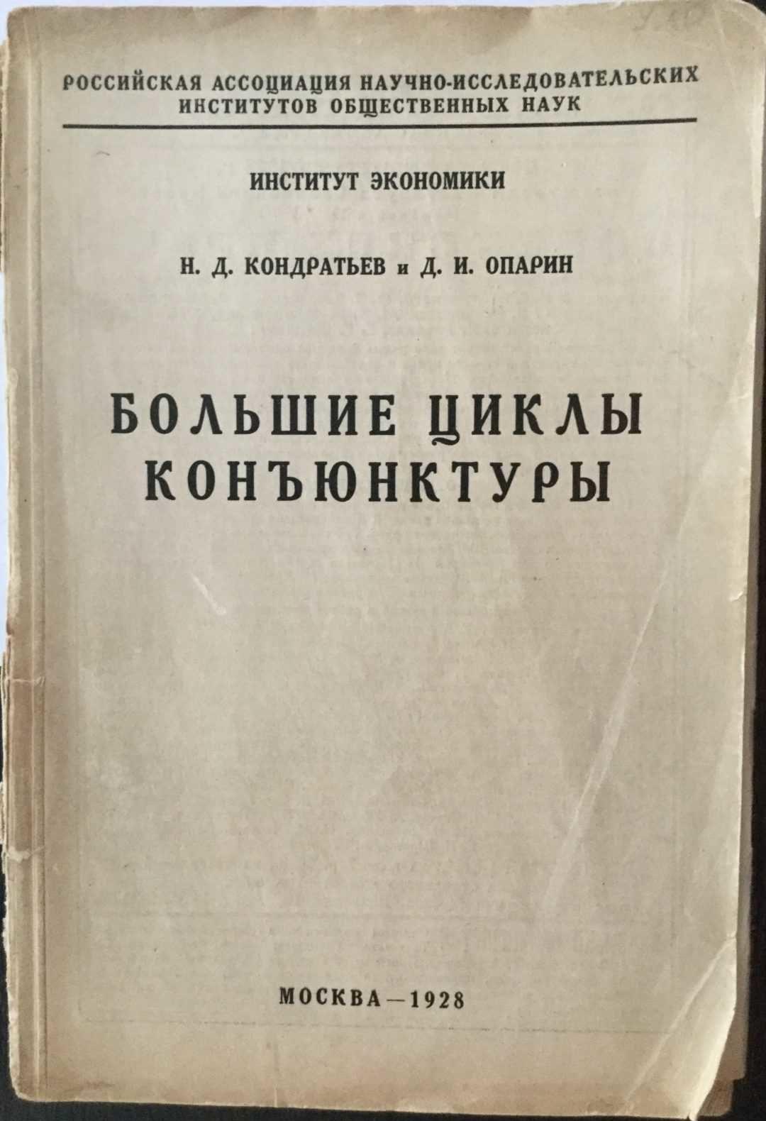 Кондратьев циклы конъюнктуры книга