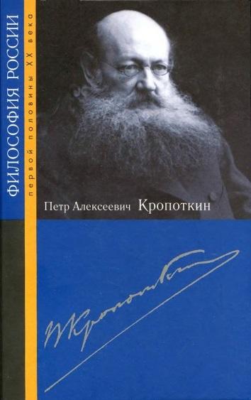 Серия книг Философия России - Кропоткин П.А.
