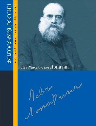 Серия книг Философия России - Лопатин Л.М.