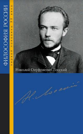 Серия книг Философия России - Лосский Н.О.