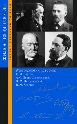 Серия книг Философия России - Методология истории