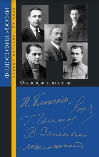 Серия книг Философия России - Философия психологии - Блонский П.П, Челпанов Г.И.