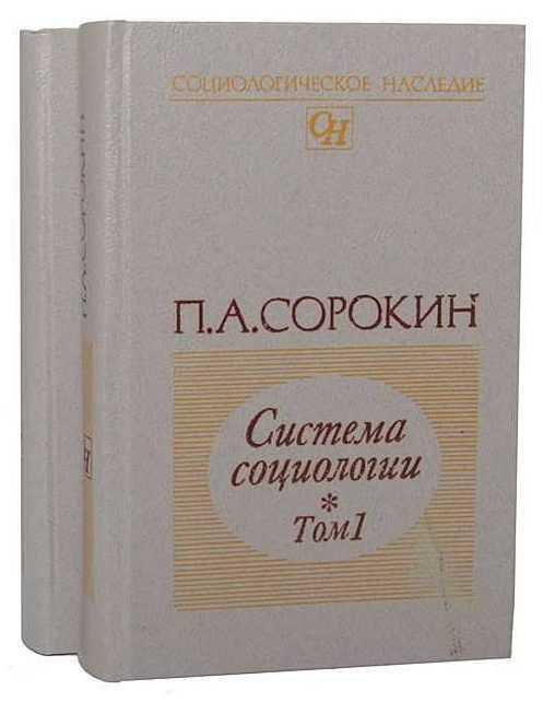 "Обложка книги ""Система социологии"", автор Питирим Сорокин"