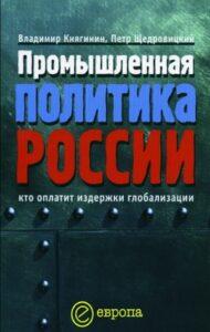 книга: промышленная политика россии - кто оплатит издержки глобализации