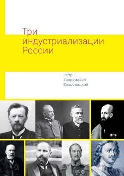Три индустриализации России, обложка книги Петра Щедровицкого