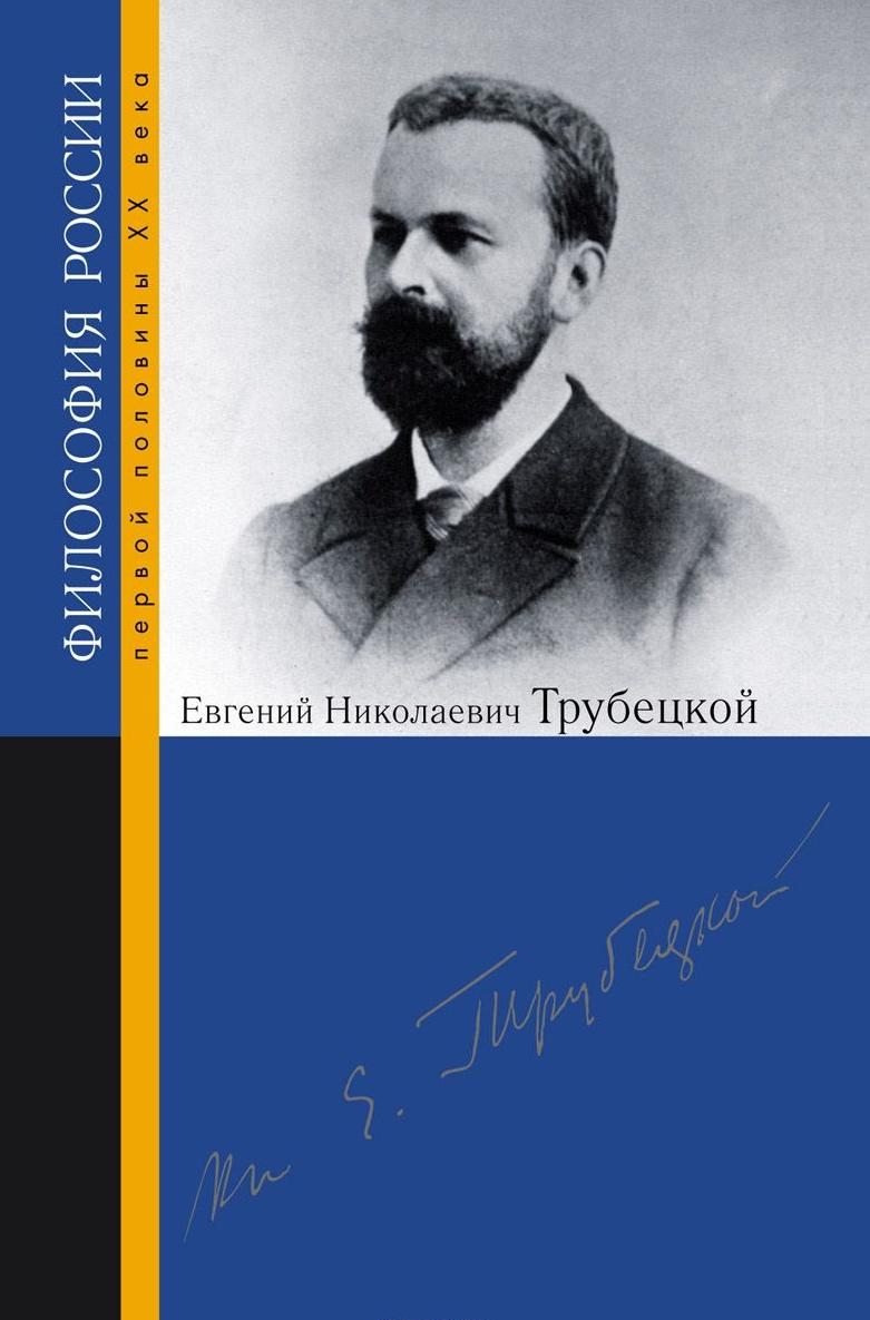 Серия книг Философия России - Трубецкой Е.Н.