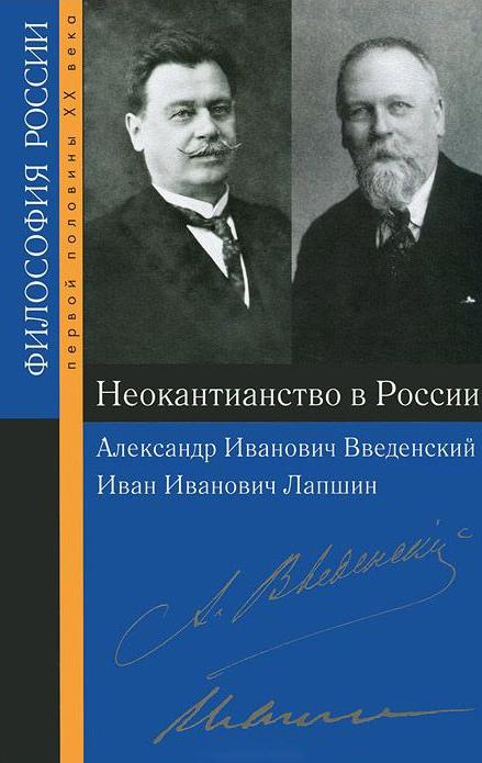 Серия книг Философия России - Введенский А.И., Лапшин И.И.