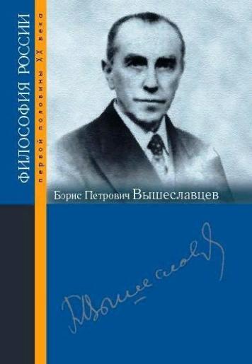 Серия книг Философия России - Вышеславцев Б.П.