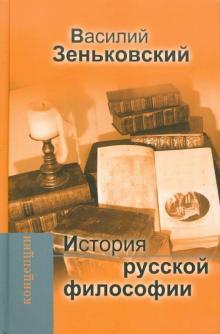 зеньковский история русской философии