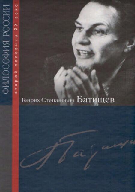 batishchev
