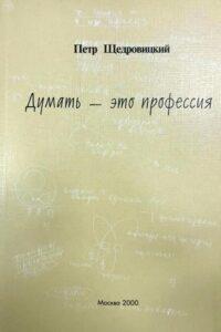 """книга щедровицкого """"Думать - это профессия"""", обложка"""