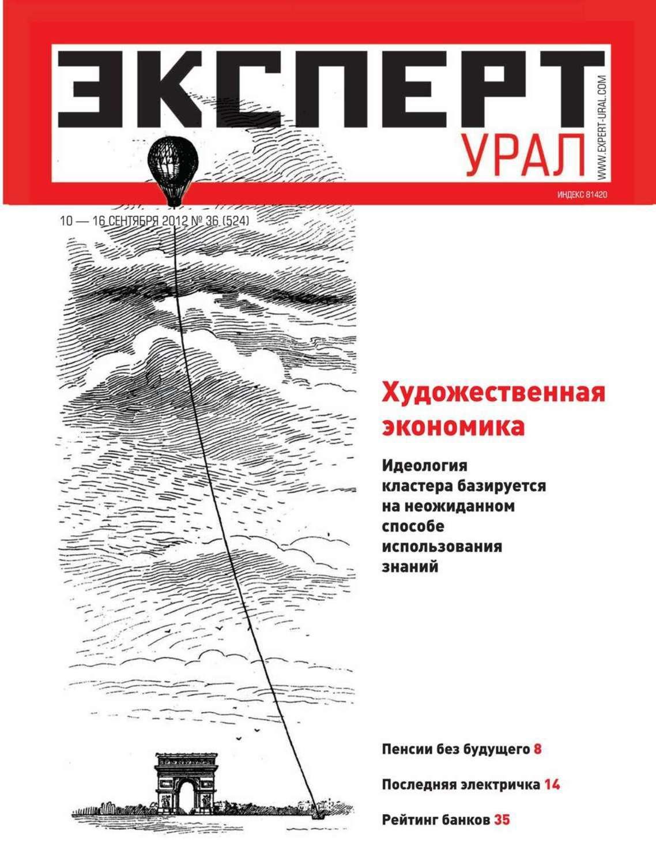 Эксперт Урал №36 (524)