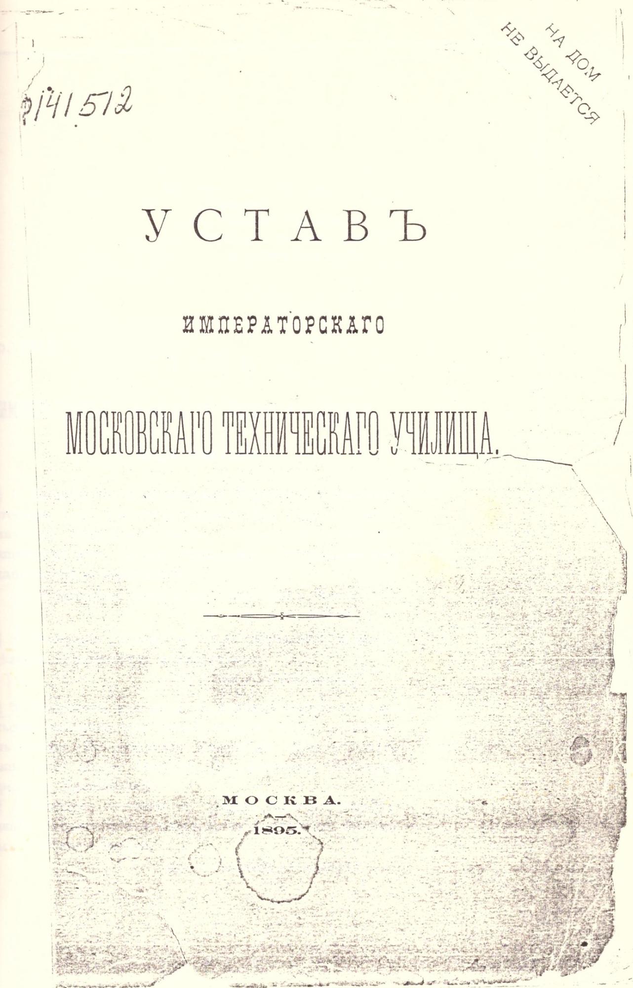 Устав ИМТУ