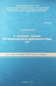 книга щедровицкого: к анализу топики ОДИ