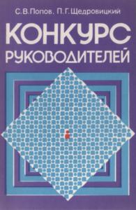 """Попов, Щедровицкий книга """"Конкурс руководителей"""", обложка"""