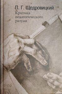 Критика педагогического разума - обложка книги Петра Щедровицкого