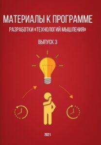 обложка книги Петра Щедровицкого Материалы разработки технологий мышления выпуск 3