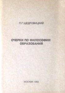 очерки по философии образования, книга щедровицкого