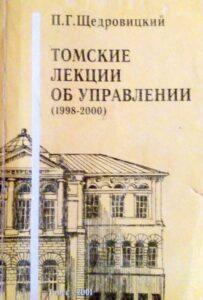 томские лекции об управлении - книга щедровицкого