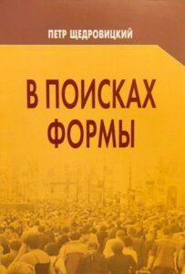 """книга щедровицкого """"в поисках формы"""""""
