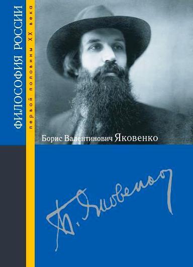 Серия книг Философия России - Яковенко Б.В.